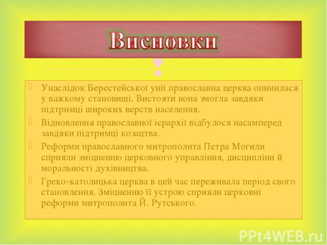 Унаслідок Берестейської унії православна церква опинилася у важкому становищі. Вистояти вона змогла завдяки підтримці широких верств населення. Відновлення православної ієрархії відбулося насамперед завдяки підтримці козацтва. Реформи православного …