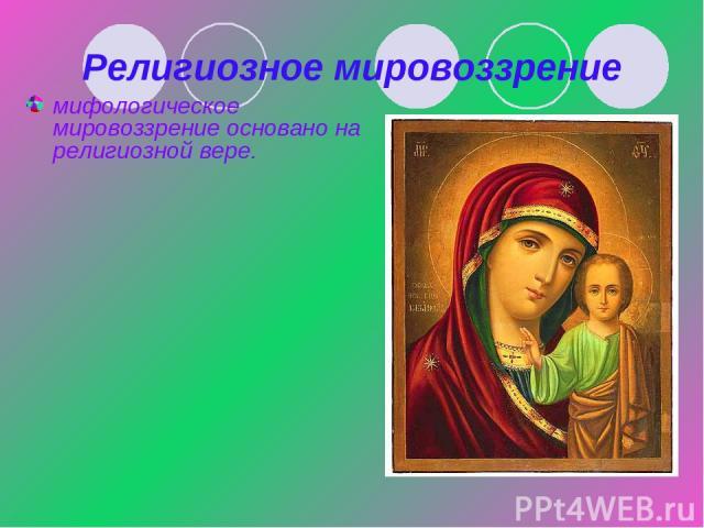 Религиозное мировоззрение мифологическое мировоззрение основано на религиозной вере.