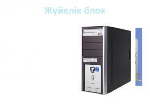Жүйелік блок Жүйелік блок (Системный блок) - бұл компьютердегі кез келген ақпара
