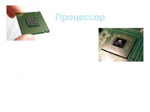 Процессор Ол компьютердің басты бөлігі. Ол өзіне ұсынылған программа бойынша есе