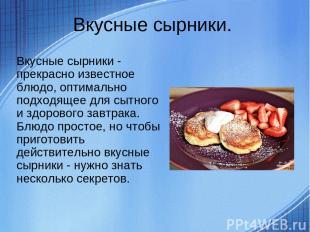 Вкусные сырники. Вкусные сырники - прекрасно известное блюдо, оптимально подходя