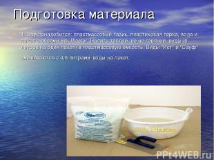 Подготовка материала 1. Вам понадобится: пластмассовый тазик, пластиковая терка,