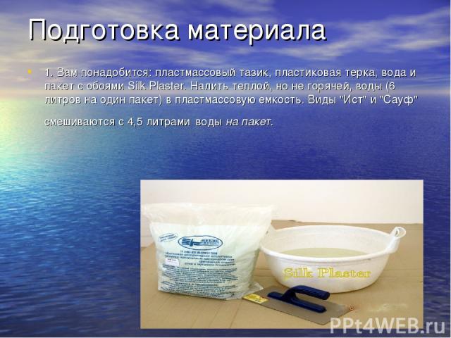Подготовка материала 1. Вам понадобится: пластмассовый тазик, пластиковая терка, вода и пакет с обоями Silk Plaster. Налить теплой, но не горячей, воды (6 литров на один пакет) в пластмассовую емкость. Виды