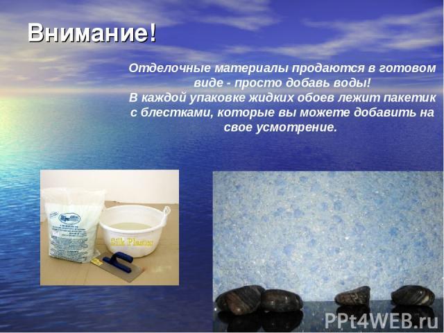 Внимание! Отделочные материалы продаются в готовом виде - просто добавь воды! В каждой упаковке жидких обоев лежит пакетик с блестками, которые вы можете добавить на свое усмотрение.