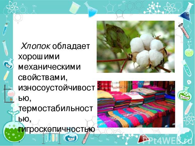 Лен, более прочный, чем хлопок, применяют для изготовления бельевых, платьевых и декоративных тканей. Лубяные волокна используют для производства мешков, канатов, веревок. Лен также нужен для изготовления бумаги.