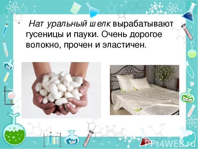Химические волокна Искусственные (вискозное, ацетатное) получают из природных полимеров или продуктов их переработки. Синтетические (капрон, лавсан, найлон) получают из синтетических полимеров