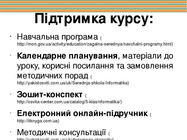 Підтримка курсу: Навчальна програма (http://mon.gov.ua/activity/education/zagalna-serednya/navchalni-programy.html) Календарне планування, матеріали до уроку, корисні посилання та замовлення методичних порад (http://yakistosviti.com.ua/uk/Serednja-s…