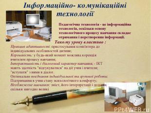 Педагогічна технологія - це інформаційна технологія, оскільки основу технологічн