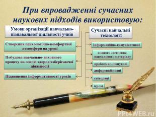 При впровадженні сучасних наукових підходів використовую: