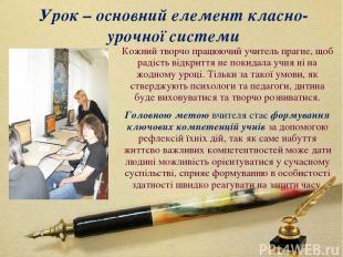 Урок – основний елемент класно-урочної системи Кожний творчо працюючий учитель п