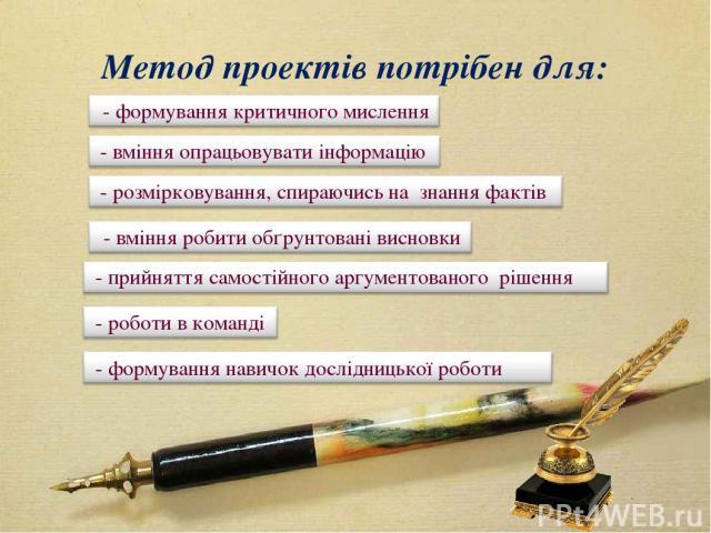 Метод проектів потрібен для: