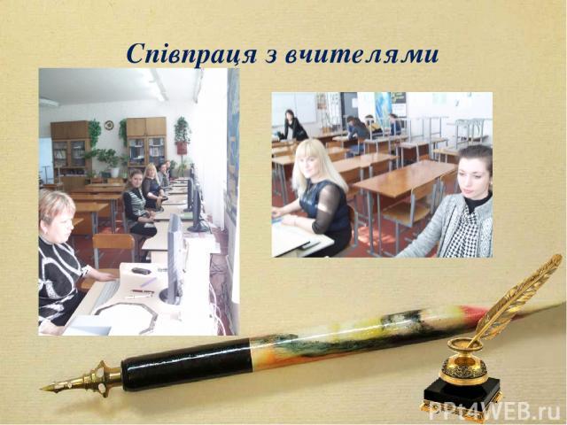 Співпраця з вчителями