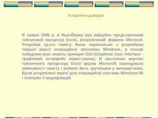 В травні 1985 р. в Нью-Йорку був офіційно представлений табличний процесор Excel
