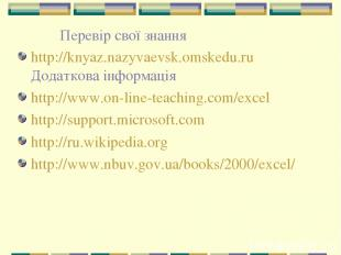 Перевір свої знання http://knyaz.nazyvaevsk.omskedu.ru Додаткова інформація http