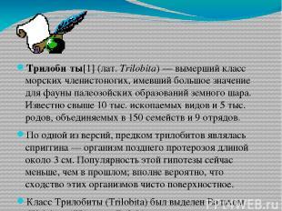 Трилоби ты[1] (лат.Trilobita)— вымерший класс морских членистоногих, имевший б