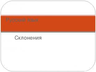 Склонения Русский язык