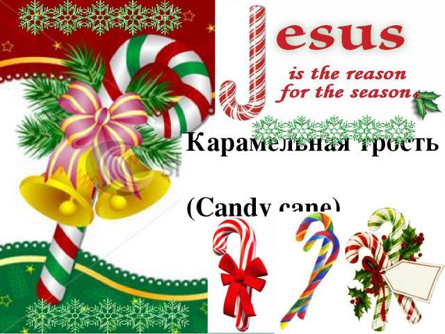 Карамельная трость (Candy cane)