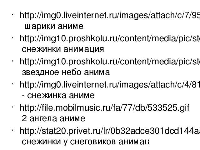 http://img0.liveinternet.ru/images/attach/c/7/95/419/95419868_b1b596f38c0a.gif шарики аниме http://img10.proshkolu.ru/content/media/pic/std/4000000/3404000/3403611-6b4d5fa77eb9c581.gif снежинки анимация http://img10.proshkolu.ru/content/media/pic/st…