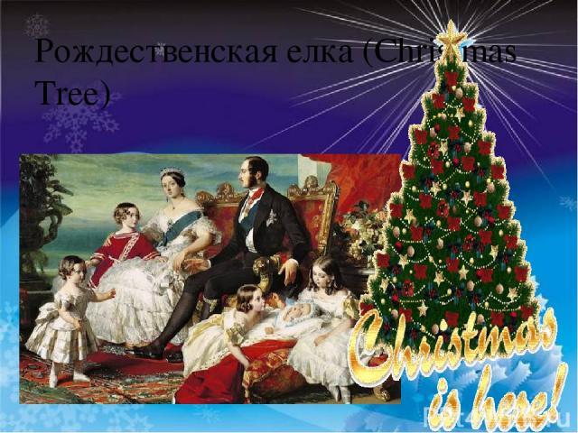 Рождественская елка (Christmas Tree)