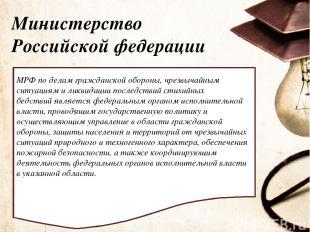 Министерство Российской федерации МРФ по делам гражданской обороны, чрезвычайным