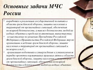 Основные задачи МЧС России выработка и реализация государственной политики в обл