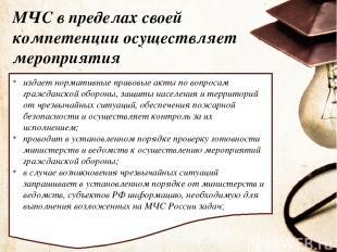 МЧС в пределах своей компетенции осуществляет мероприятия издает нормативные пра