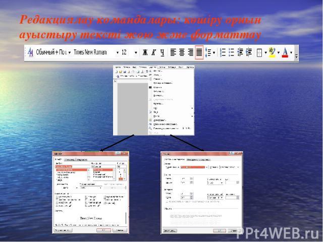 Редакциялау командалары: көшіру орнын ауыстыру тексті жою және форматтау
