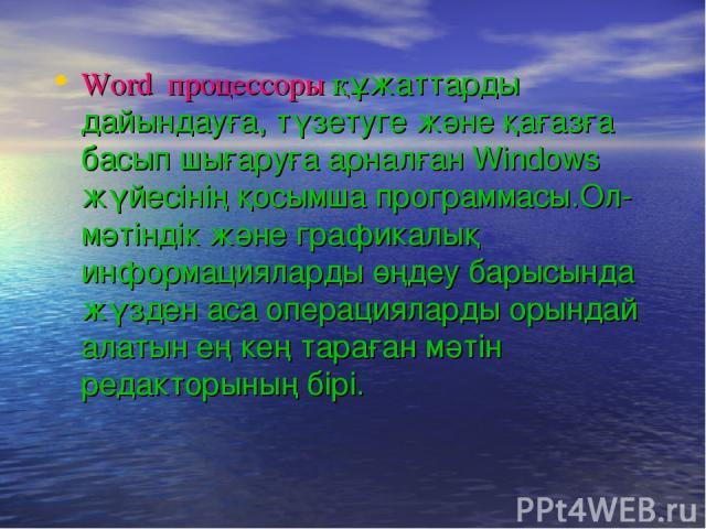 Word процессоры құжаттарды дайындауға, түзетуге және қағазға басып шығаруға арналған Windows жүйесінің қосымша программасы.Ол-мәтіндік және графикалық информацияларды өңдеу барысында жүзден аса операцияларды орындай алатын ең кең тараған мәтін редак…