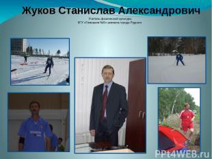 Жуков Станислав Александрович Учитель физической культуры КГУ «Гимназия №5» аким