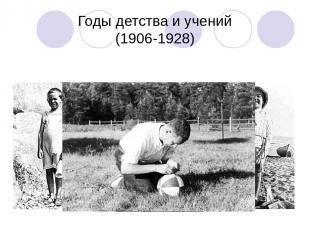 Годы детства и учений (1906-1928) Многим в своем воспитании я обязан школам, в к