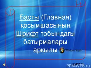 Обтекание текстом Цвет заливки Формат объекта Объем Рисование Сброс параметров О