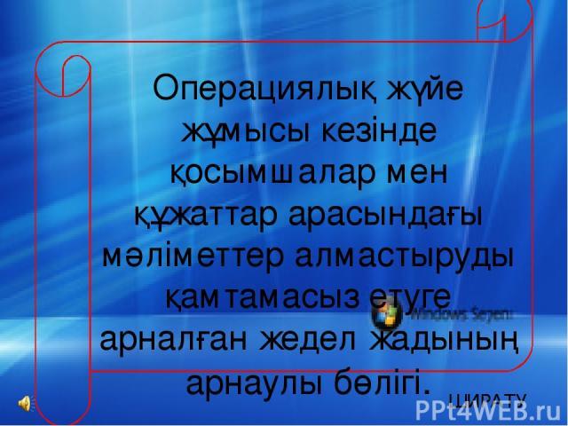 Басты (Главная) қосымшасының Шрифт тобындағы батырмалары арқылы ШИРАТУ