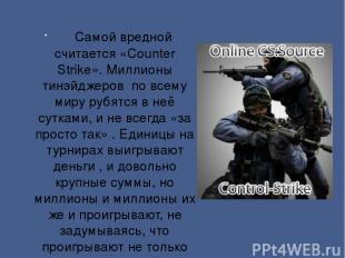 Самой вредной считается «Counter Strike». Миллионы тинэйджеров по всему миру руб