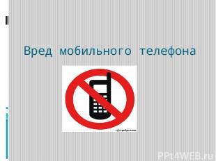 Вред мобильного телефона