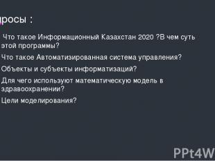 Вопросы : Что такое Информационный Казахстан 2020 ?В чем суть этой программы? Чт