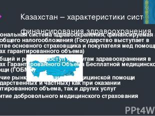 Казахстан – характеристики системы финансирования здравоохранения Национальная с