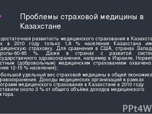Проблемы страховой медицины в Казахстане Недостаточная развитость медицинского с