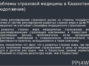 Проблемы страховой медицины в Казахстане (продолжение) Система регулирования стр