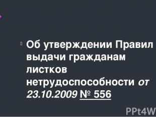 Об утверждении Правил выдачи гражданам листков нетрудоспособности от 23.10.2009