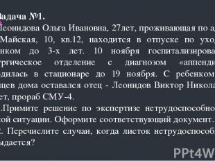 Задача №1. Леонидова Ольга Ивановна, 27лет, проживающая по адресу ул. Майская, 1