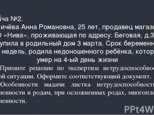 Задача №2. Ильичёва Анна Романовна, 25 лет, продавец магазина- ООО «Нива», прожи