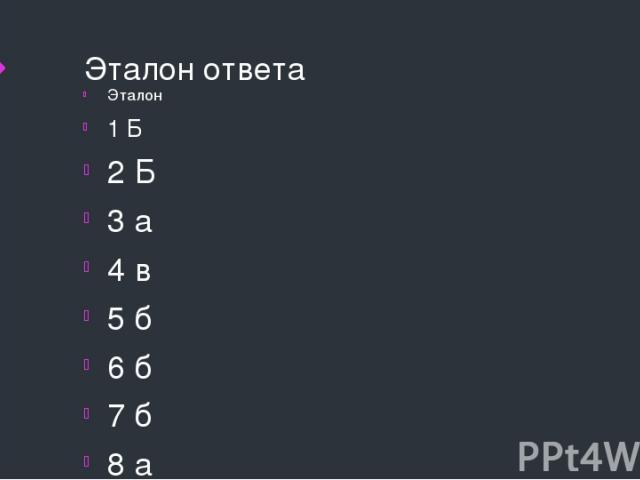 Эталон ответа Эталон 1 Б 2 Б 3 а 4 в 5 б 6 б 7 б 8 а 9 в 10 в 11 в 12 б 13 а 14 а 15 а 16 в