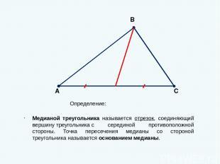 Теорема (Свойство медианы равнобедренного треугольника) В равнобедренном треугол