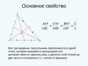 Другие свойства Медиана разбивает треугольник на дваравновеликих(по площади) т