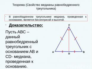 Основные соотношения Если известны все стороны треугольника (знаемa, b, c) Если