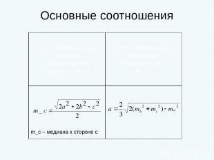 Решение задач В треугольнике ABC стороны AB, BC и CA равны соответственно 4, 5,