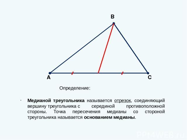 Теорема (Свойство медианы равнобедренного треугольника) В равнобедренном треугольнике медиана, проведенная к основанию, является биссектрисой и высотой. Доказательство: Пусть ABC – данный равнобедренный треугольник с основанием AB и CD- медиана, про…