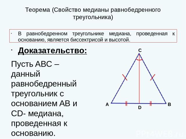 Основные соотношения Если известны все стороны треугольника (знаемa, b, c) Если известны все медианы (знаемm_a, m_b, m_c) m_c–медиана к стороне с