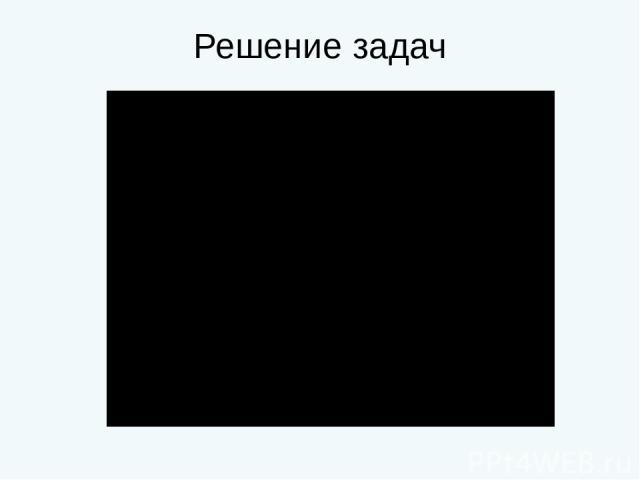 Домашнее задание Учебник: Л. С. Атанасян «Геометрия 7-9» №106, 109, 114