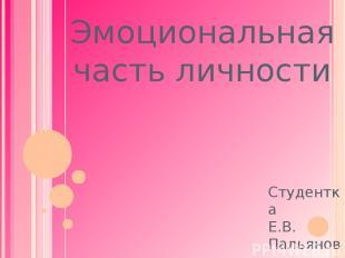 Эмоциональная часть личности Студентка Е.В. Пальянова